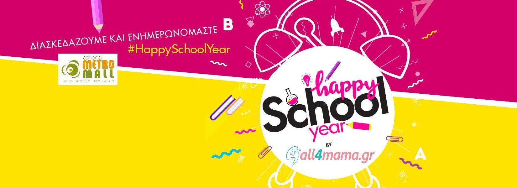 Happy School Year στις 14 Σεπτεμβρίου!